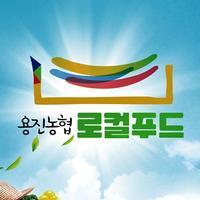 용진농협 로컬푸드