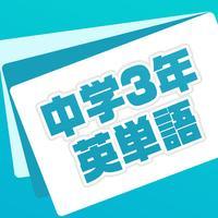 英単語帳 中学三年生編 中3レベルの英単語暗記アプリ