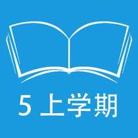 跟读听写沪教版牛津英语三起点 5上
