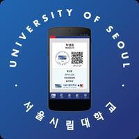 서울시립대 모바일 ID