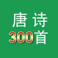 唐诗300首原文鉴赏精编版