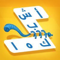 اشبكها - لعبة  تسلية و تفكير من زيتونة كلمات و صور