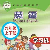 北京仁爱版初中英语九年级上下册