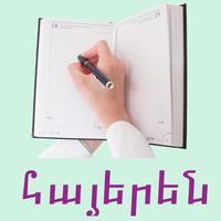 Learn_Armenian