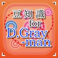 豆知識for D.Gray-man ~雑学クイズ~