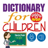 Dictionary for Children (子供のための辞書)
