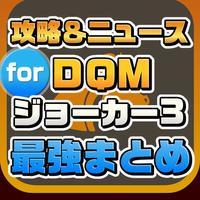 攻略ニュースまとめ for ドラゴンクエストモンスターズ ジョーカー3(DQMJ3)