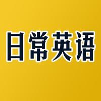 日常英语口语大全8000句HD 手机移动课堂英汉词典