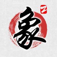 中華象棋2