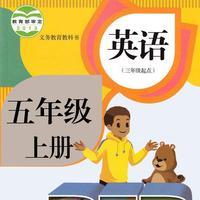 小学英语五年级上册(3年级起点)PEP人教版同步课堂学习机