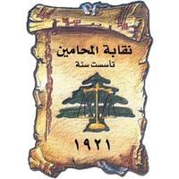 نقابة المحامين في طرابلس لبنان