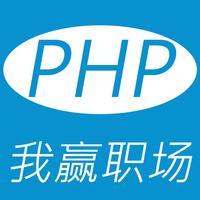 PHP | PHP教程 | 网站搭建 | WEB | PHP课程 | PHP视频