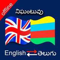 English to Telegu & Telegu to English Dictionary