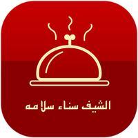 الشيف سناء سلامه