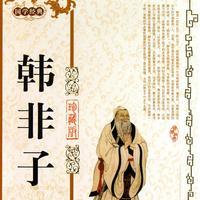 《韩非子》--- 法家经典著作