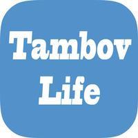 Tambov Life-инфопортал Тамбов