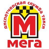Такси Мега Бузулук