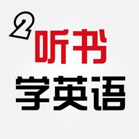 听书学英语HD 双语小说阅读播放器英汉全文字典