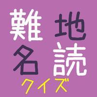 難読地名クイズ(近畿地方編)