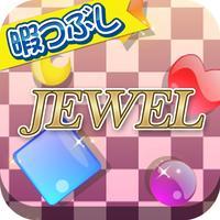 暇つぶしシリーズ JEWEL(キラキラ宝石並べゲーム!)