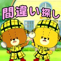 Five Differences? - TINY TWIN BEARS
