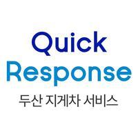 Quick Response – 두산지게차 서비스