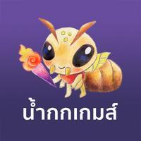 Namkok Games (น้ำกกเกมส์)