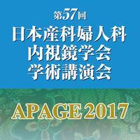 18th APAGE Annual Congress 2017
