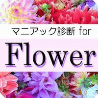 マニアック診断 for Flower