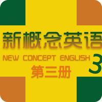 新概念英语第三册-学习英语口语听力单词进阶版