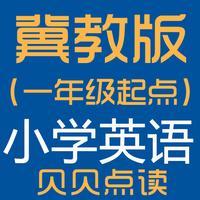冀教版(一年级起点)小学英语点读学习机