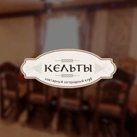 Кельт-Клуб | Егорьевск