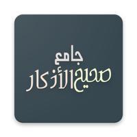Jami  Sahih Al Adkaar - جامع صحيح الأذكار