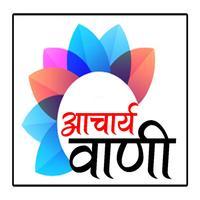 Acharya Vani