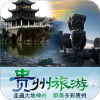 贵州旅游平台客户端