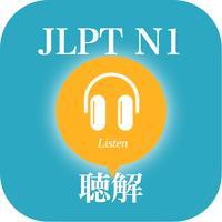 jlpt n1 listening Prepare