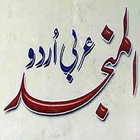 Al Munjid (Arabic-Urdu)