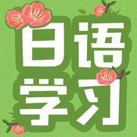 日语视频教程