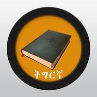 Tigrigna Holy Bible