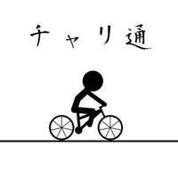 チャリ通 〜 凸凹道を走り抜けろ! 〜