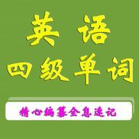 四级单词-速记宝典及讲义-学好英语的必备宝典