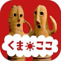 熊谷市文化財・観光公式アプリ-くまがやのここ!を発見