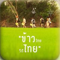Thai rice RoongAroon