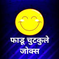 Haso Hasao Chutkule & Jokes - Faadu Majedar SMS