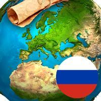 GeoExpert - Russia