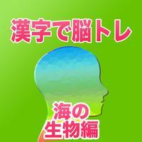 漢字で脳トレ 海の生物編