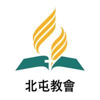 베이툰교회 - 재림교회