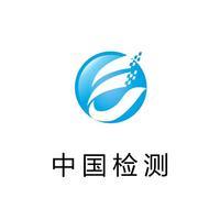 中国检测平台