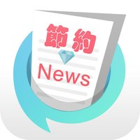 節約に特化したニュースアプリ