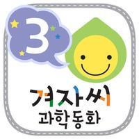 과학동화 - 꿈꾸는 겨자씨 과학동화 시리즈3